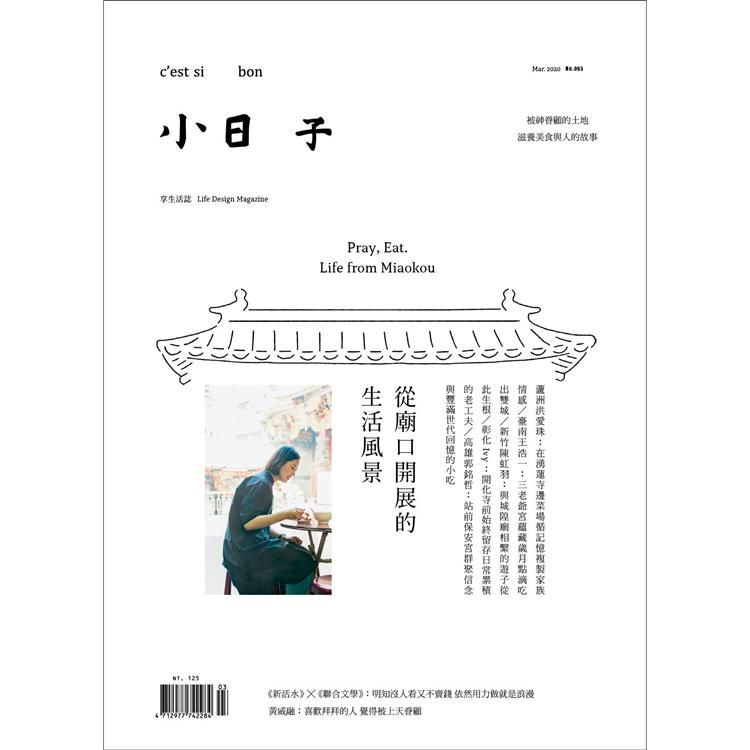 小日子享生活誌2020第95期