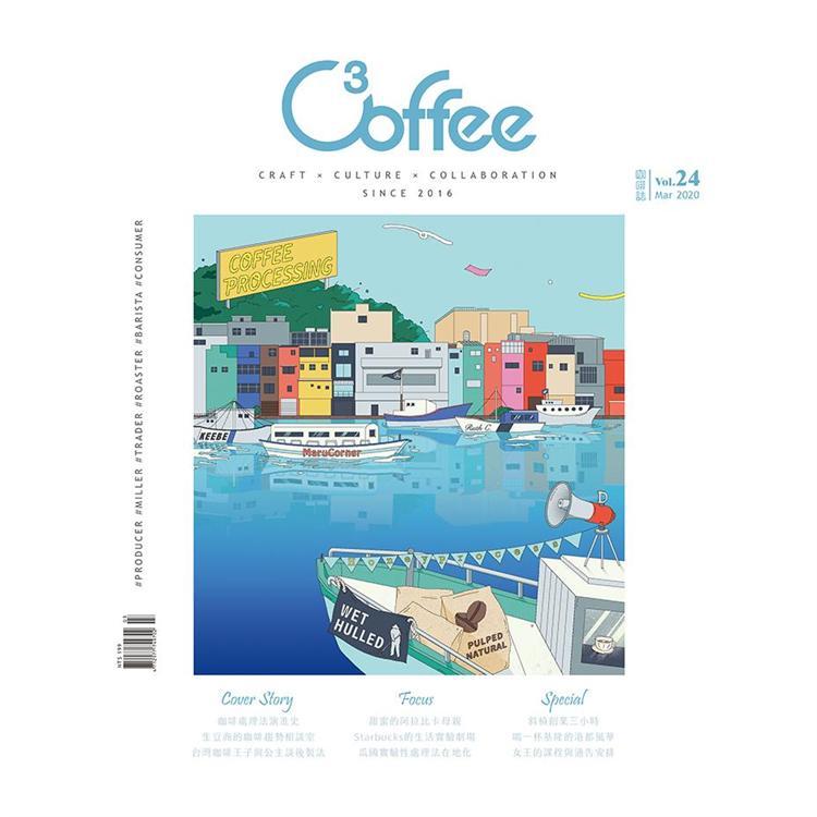 C3offee咖啡誌2020第24期
