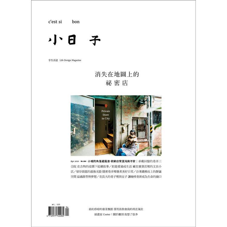 小日子享生活誌2020第96期