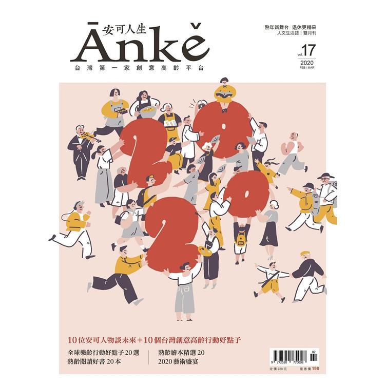 Anke安可人生2-3月2020第17期