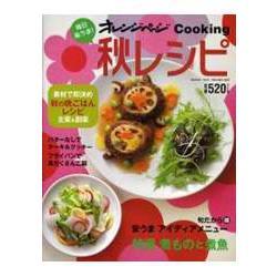 每日的輕鬆美味!秋季食譜 2008年版