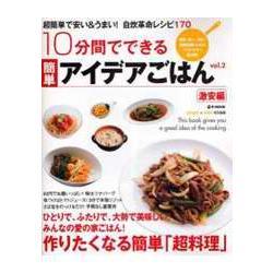 10分鐘簡單自炊創意美食 Vol.2