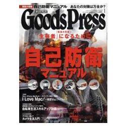 Goods Press 1月號2009