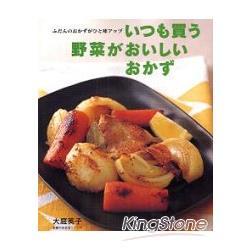 常見蔬菜美味食譜
