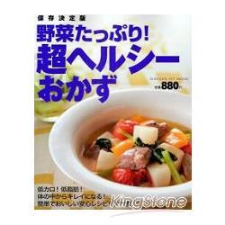 保存決定版蔬菜滿滿!超健康食譜
