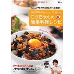 相田幸二老師的簡單料理食譜  Vol. 6