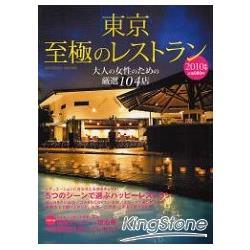 東京頂級餐廳 2010年版