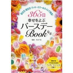 365天天天幸福的生日書