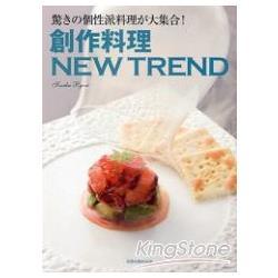 個性派創作料理NEW TREND