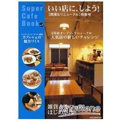 Super Cafe Book Vol.7