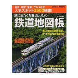 大人的鐵道地圖-手冊版