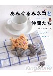 貓咪同伴編織玩偶