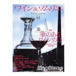 紅酒與侍酒師 Vol.2