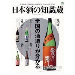 日本酒知識庫