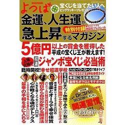 幸運草占卜-提昇你的財運.運勢 Vol.1
