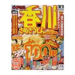 香川旅遊情報-讚岐烏龍特集2010-11年版
