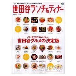 世田谷區美食餐廳決定版-Lunch & Dinner