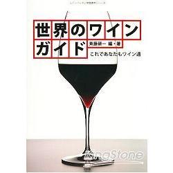 世界紅酒品鑑指南