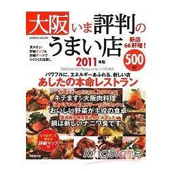 大阪人氣美味店家500選 2010年版