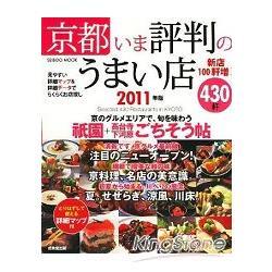 京都人氣美味店家430選 2010年版