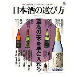 日本酒愛好收藏選購指南