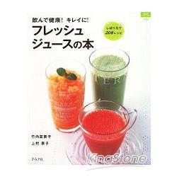 新鮮果汁飲品書