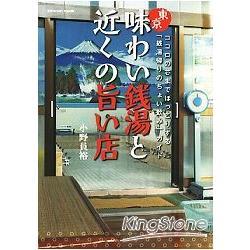 懷舊東京澡堂及週邊美味店家