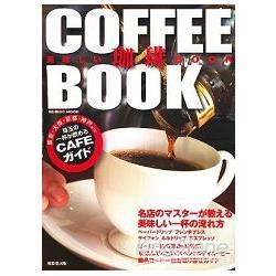 美味咖啡指南書