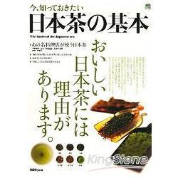 日本茶基礎徹底解說指南