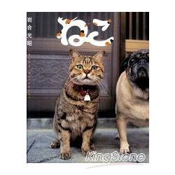 「岩合光昭」貓