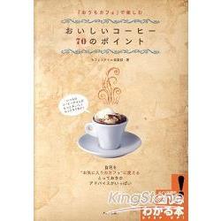 家庭式咖啡在家享受咖啡70個重點原則