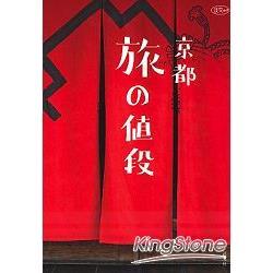 京都旅遊的價格
