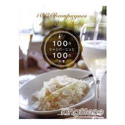 100種香檳100道佐餐料理