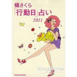 橘櫻「行動日」占卜 2011年版