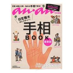 日笠雅水解說!手相BOOK最新版