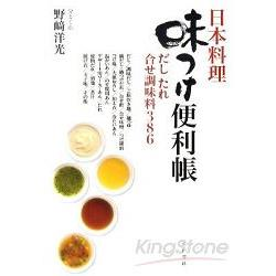 日本料理調味便利帳