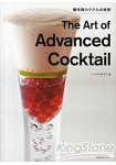 The Art of Advanced Cocktail雞尾酒 調製技術