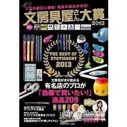 文具店大賞 2013年版