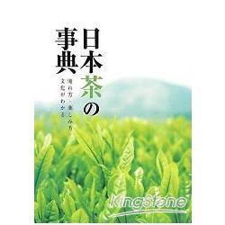 日本茶事典入門版-沖泡手法.品味方式.文化介紹