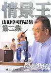山田卓司作品集情景王Vol.2