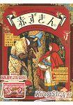 小紅帽格林童話世界特刊附小物包