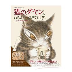 達洋貓與WachiField瓦奇菲爾德的世界附達洋貓拼布肩背包