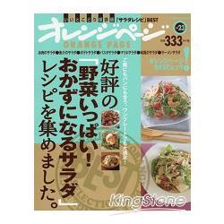 最受歡迎的蔬菜料理沙拉食譜集