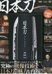 日本刀DVD BOOK