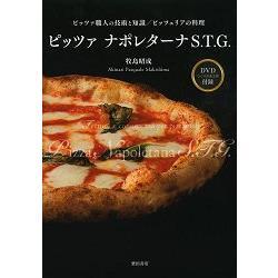 披薩-專業拿坡里披薩技術與知識