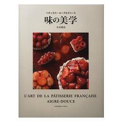 東京法式甜點店Aigre Douce味之美學