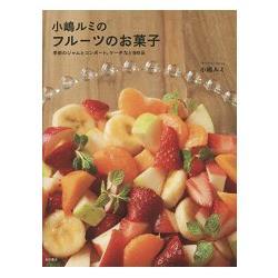 小&#23947老師的水果甜點食譜
