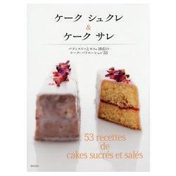 法式甜蛋糕&法式鹹蛋糕變化53款
