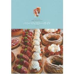 給甜點師傅與甜點愛好者的巴黎甜點指南