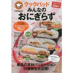 日本食譜社群網站cookpad-人氣免捏飯糰